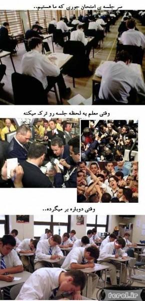 www.rahafun.com terol ordibehesht 11 ترول خنده دار اردیبهشت ماه