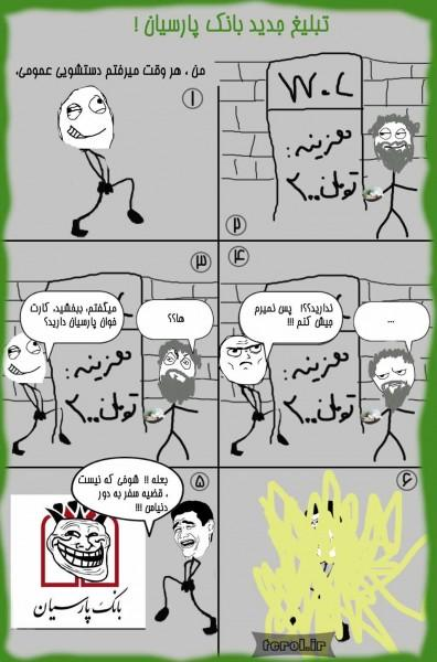 www.rahafun.com terol ordibehesht 12 ترول خنده دار اردیبهشت ماه