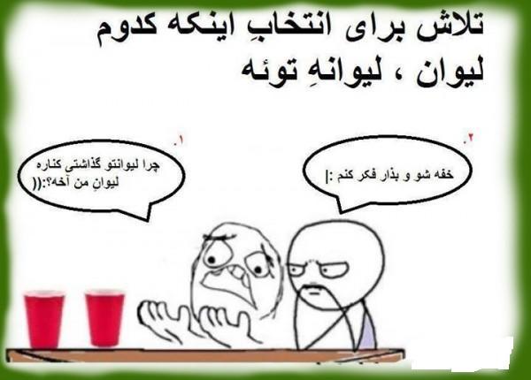 www.rahafun.com terol ordibehesht 13 ترول خنده دار اردیبهشت ماه