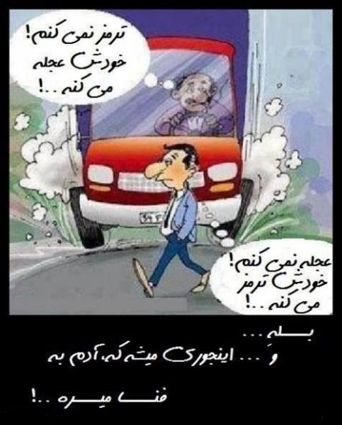 www.rahafun.com terol ordibehesht 14 ترول خنده دار اردیبهشت ماه