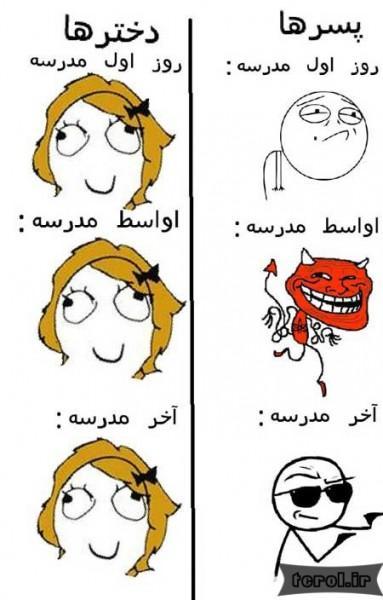 www.rahafun.com terol ordibehesht 15 ترول خنده دار اردیبهشت ماه