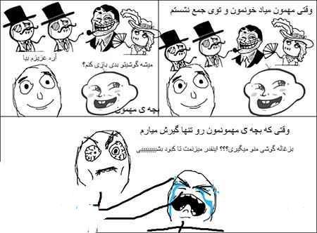 www.rahafun.com terol ordibehesht 17 ترول خنده دار اردیبهشت ماه