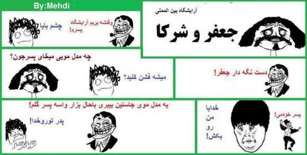 www.rahafun.com terol ordibehesht 19 ترول خنده دار اردیبهشت ماه