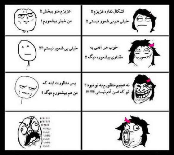 www.rahafun.com terol ordibehesht 2 ترول خنده دار اردیبهشت ماه