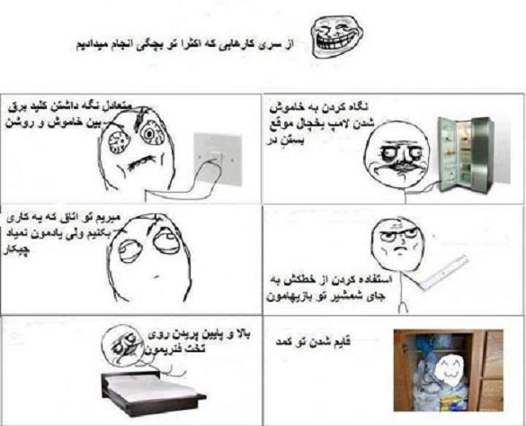 www.rahafun.com terol ordibehesht 4 ترول خنده دار اردیبهشت ماه