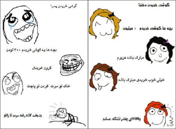 www.rahafun.com terol ordibehesht 7 ترول خنده دار اردیبهشت ماه
