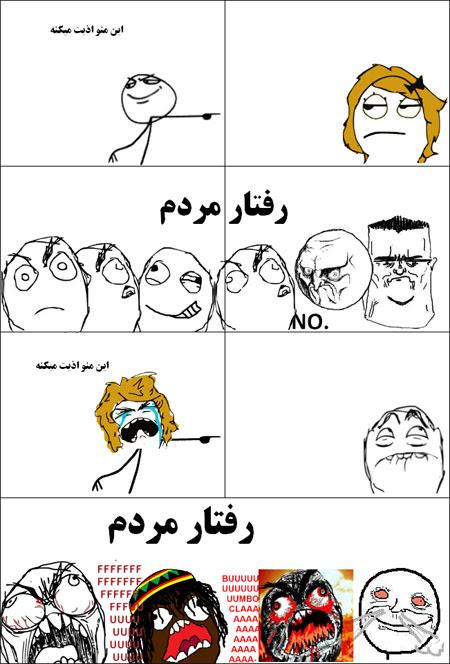 www.rahafun.com terol ordibehesht 8 ترول خنده دار اردیبهشت ماه