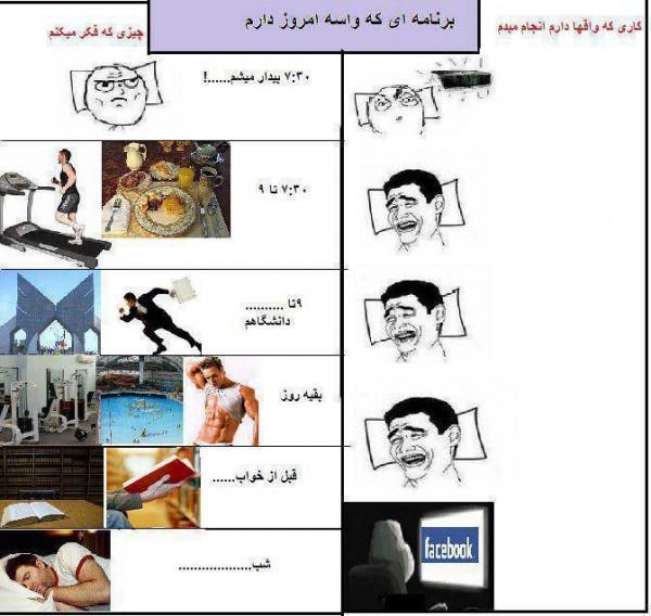 www.rahafun.com trol bahman 10 ترول های بهمن ماه