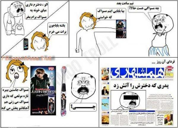 www.rahafun.com trol bahman 11 ترول های بهمن ماه
