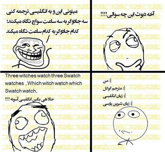 www.rahafun.com trol bahman 12 ترول های بهمن ماه