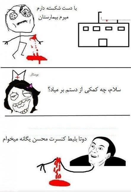 www.rahafun.com trol bahman 13 ترول های بهمن ماه