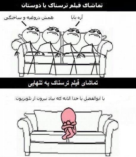 www.rahafun.com trol bahman 14 ترول های بهمن ماه