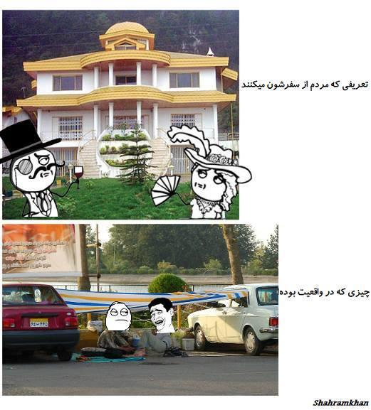 www.rahafun.com trol bahman 17 ترول های بهمن ماه