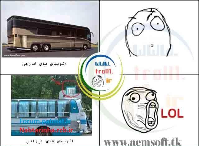www.rahafun.com trol bahman 19 ترول های بهمن ماه