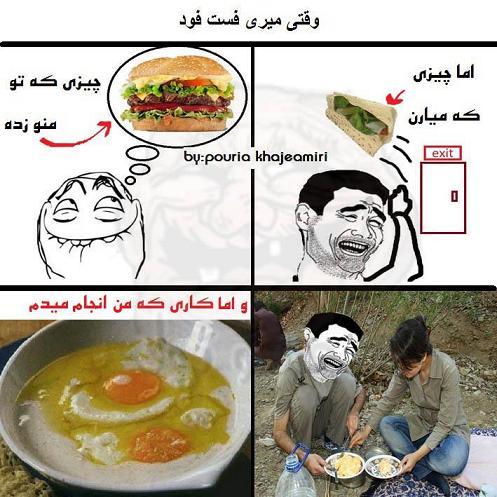 www.rahafun.com trol bahman 20 ترول های بهمن ماه