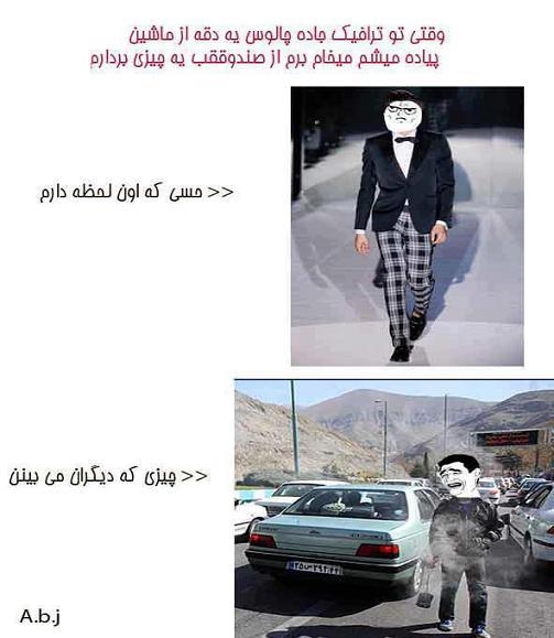 www.rahafun.com trol bahman 24 ترول های بهمن ماه