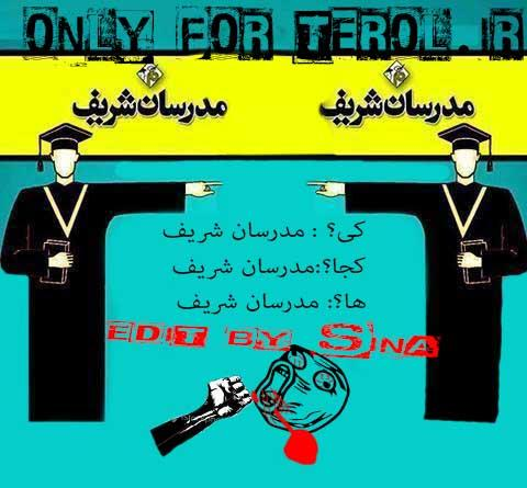www.rahafun.com trol bahman 28 ترول های بهمن ماه