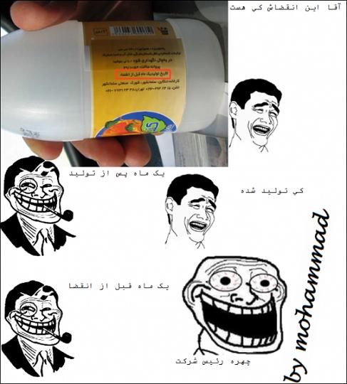 www.rahafun.com trol bahman 3 ترول های بهمن ماه