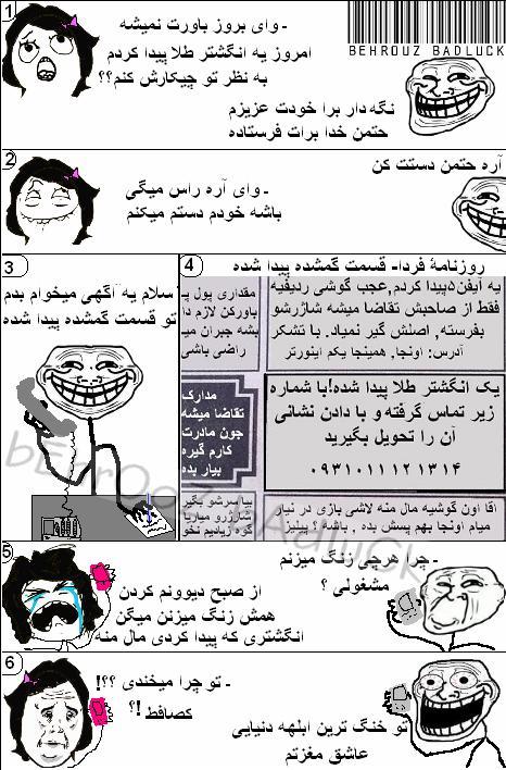 www.rahafun.com trol bahman 32 ترول های بهمن ماه