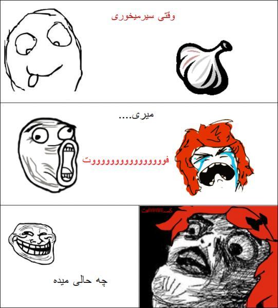 www.rahafun.com trol bahman 34 ترول های بهمن ماه