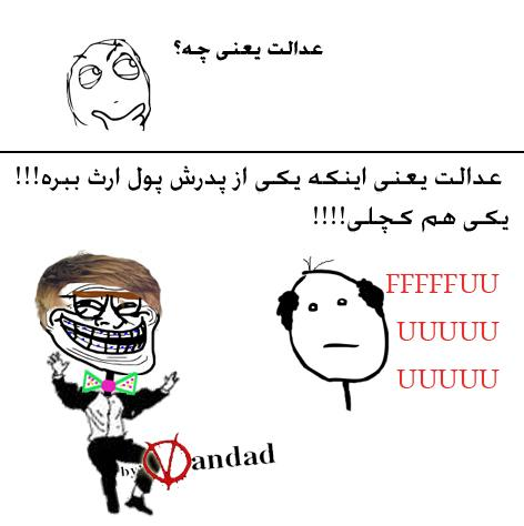 www.rahafun.com trol bahman 5 ترول های بهمن ماه