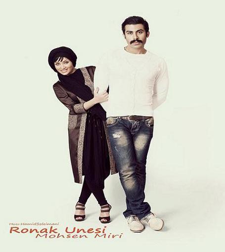 عکس های روناک يونسی با همسرش