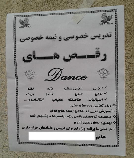 کلاس های آموزش رقص در ایران